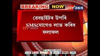 Assam HSLC Result 2019: SEBA to Declare tomorrow at 9.00am || Please see the description