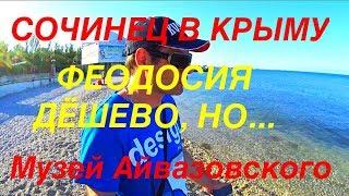 Крым, 2017, Феодосия, цены, еда, пляж, отдых, жильё, вФеодосии(, 2017-06-15T11:09:47.000Z)