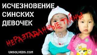 Загадочное исчезновение синских девочек: Алина Иванова и Аяна Винокурова