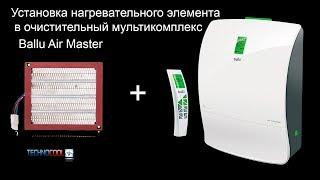 Установка нагревательного элемента PTC 1000 в приточно очистительный мультикомплекс Ballu Air Master