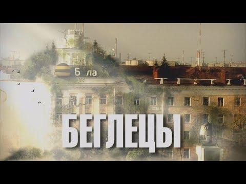 Фильм Беглецы (2011), Курган CompactTV