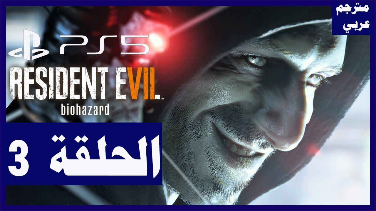 تختيم لعبة:Resident Evil 7/الحلقة3/ الابن المجنون لوكاس   ريزدنت إيفل 7: بايوهازرد