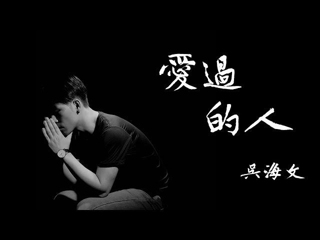愛過的人 - 吳海文 Official Lyrics Video