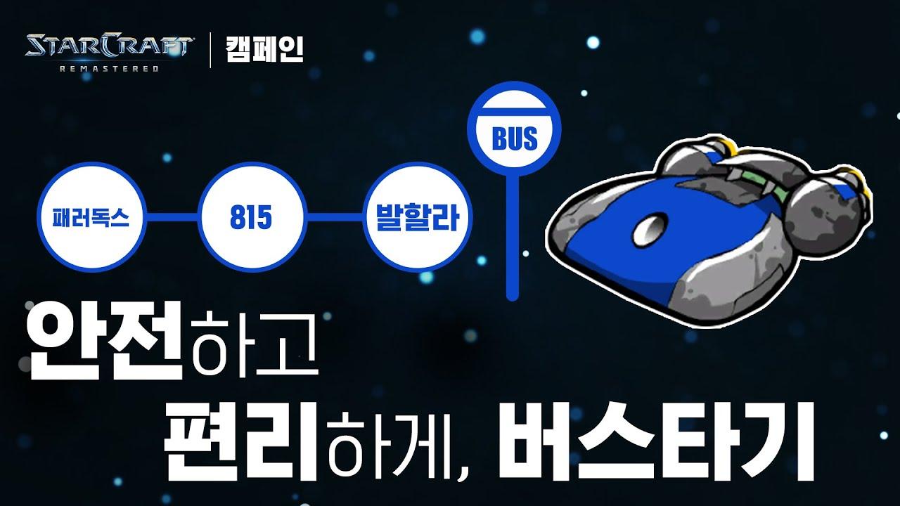 [스타크래프트 광고] 안전하고 편리하게, 버스타기 편