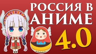 Россия в аниме 4.0. Что в голове у этих японцев?!