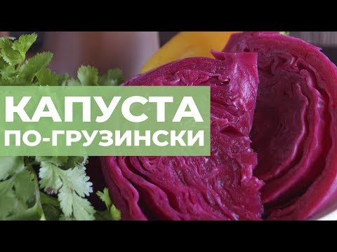 Капуста по-грузински. Правильный рецепт капусты по-гурийски