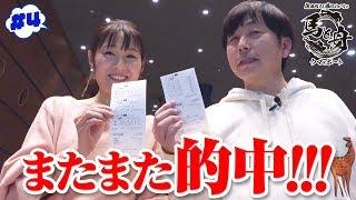 佐藤哲三と藤江れいなの馬と舟(ウマとボート) #4