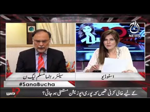 Ahsan Iqbal Exclusive Debate with Sana Bucha | DUS with Sana Bucha |  11th April 2021 | Aaj News