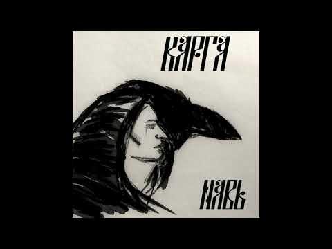 Карга - Навь (Single: 2020)