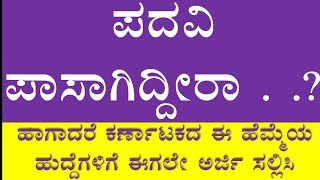 KARNATAKA BANK RECRUITMENT ಕರ್ನಾಟಕ ಬ್ಯಾಂಕ್ ನೇಮಕಾತಿ.