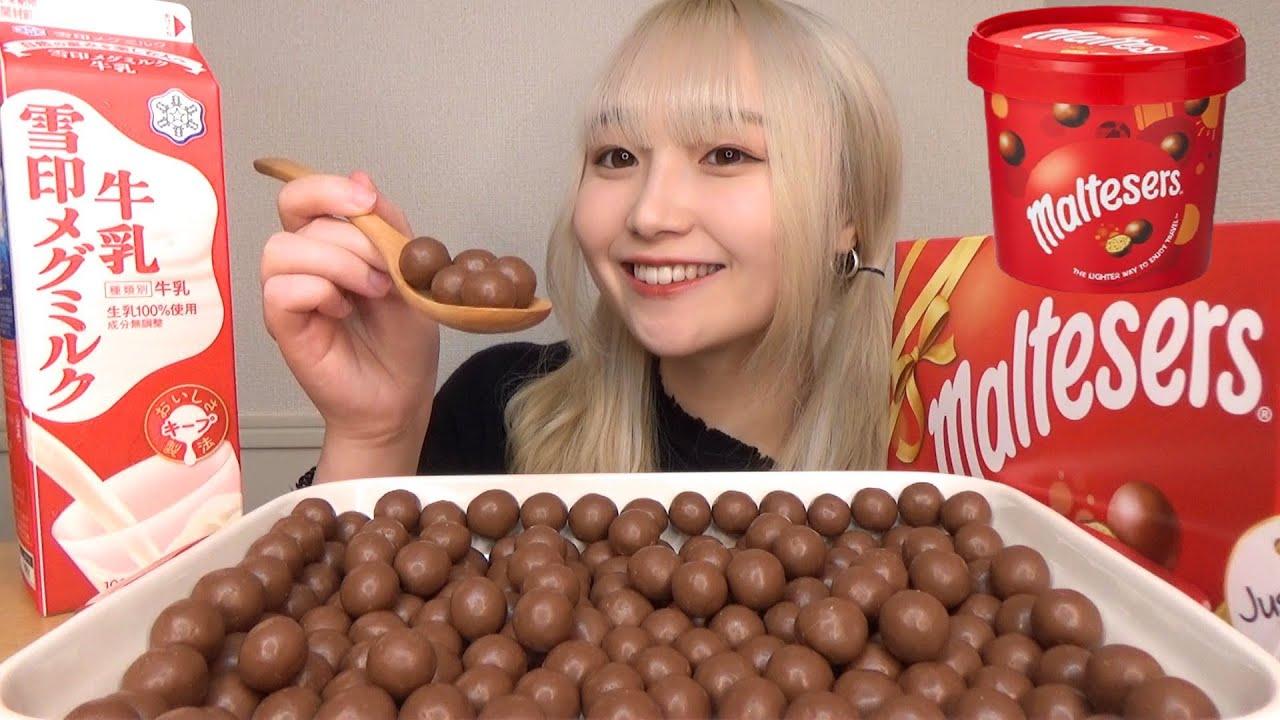 【モッパン】激甘爆弾カロリーのモルティーザーズチョコに牛乳をかけて食べたニダ。