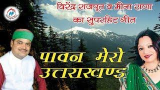 Pawan Mero Uttarakhand - Garhwali songs by Virendra Rajput and Meena Rana