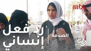 الصدمة - الحلقة 7 - رد فعل إنساني قوي في السعودية دفاعا عن سيدة تبيع الطعام