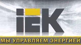 Электротехническая продукция - компания производитель IEK(, 2015-08-12T15:45:32.000Z)