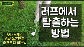 [쉬운스윙] 골프레슨 숏게임연습장 러프탈출 하는방법 어프로치 높게치는방법 스카이72드림듄스 숏게임레슨2탄 이지골프 이기호프로