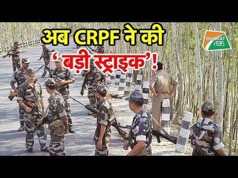 CRPF जवानों की कार्रवाई में तीन ढेर | Bharat Tak