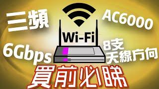 數字遊戲?📡 5個買Router前必須知道的事   Netgear Orbi WiFi6 Mesh RBK852