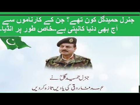 Who was General Hameed Gul? From whose works today the world wakes up. in particular India.