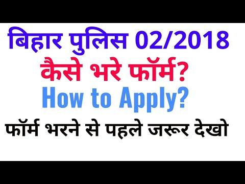 Bihar Police Constable Online Application Form 2018