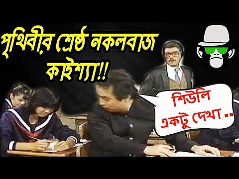 EXAM FUNNY VIDEO | BANGLA DUBBING 2018 | PAGLA DIRECTOR