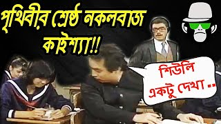 EXAM FUNNY VIDEO | BANGLA DUBBING 2018 | PAGLA DIRECTOR