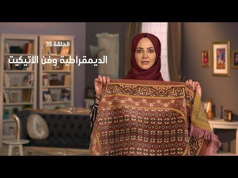 الديمقراطية و فن الإتيكيت   الحلقة 35   نور خانم