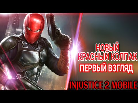 Repeat Injustice 2 Mobile | Multiverse Armored Supergirl