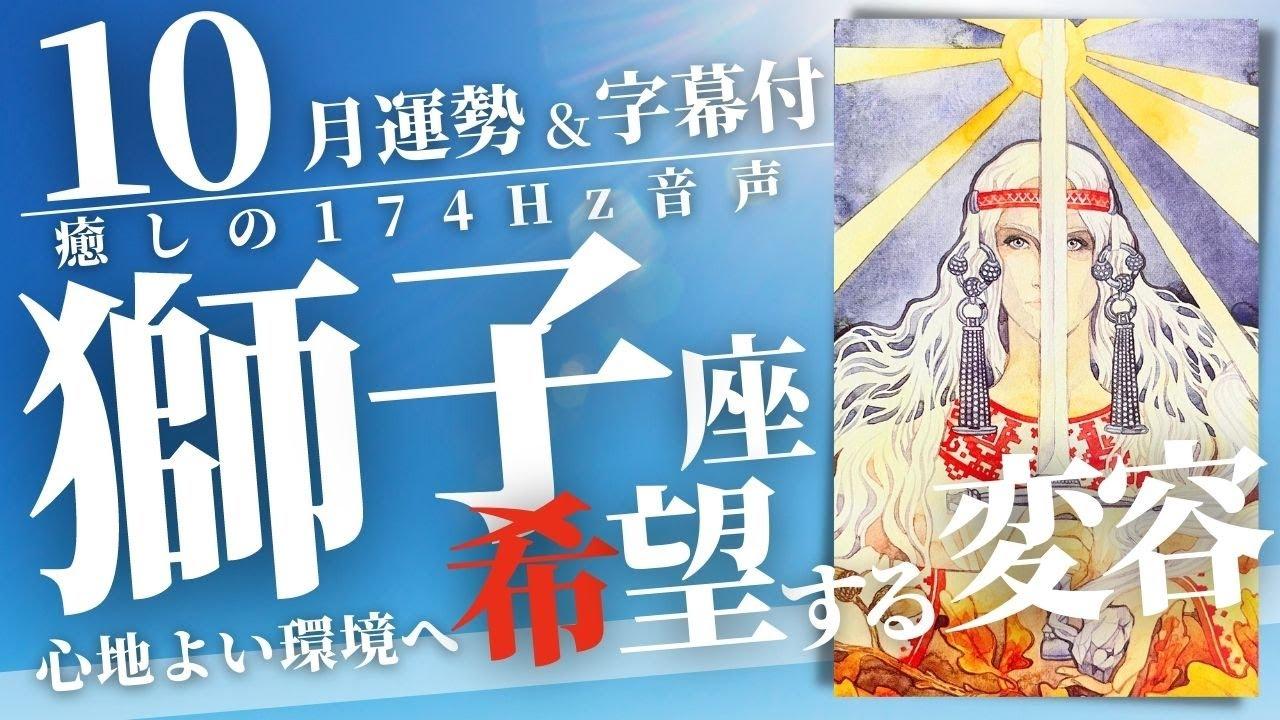 【獅子座】心地よい環境へ!希望する変容!2021年10月運勢【癒しの174Hz当たる占い】