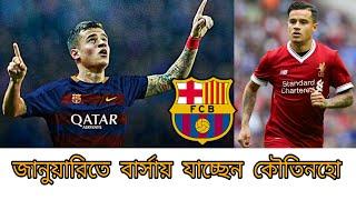 জানুয়ারিতে বার্সেলোনায় যোগ দিচ্ছেন কৌতিনহো!! প্রস্তুতি শেষ   Coutinho to Barcelona   Football