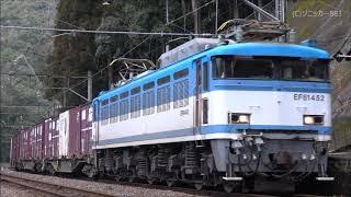 コンテナ貨物4075列車 西大分・宗太郎駅