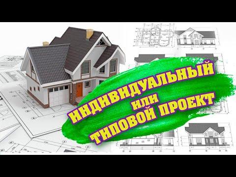 Проект дома: типовой или индивидуальный
