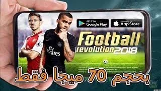 تحميل لعبة Football Revolution 2018 الرهيبة بأقوى جرافيك لأجهزة الأندرويد الضعيفة جداا !! [70MB]