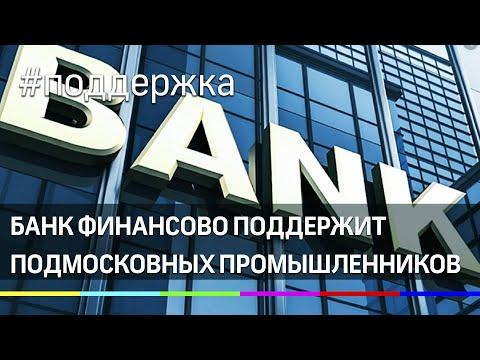 """Банк """"Возрождение"""" финансово поддержит подмосковных промышленников"""