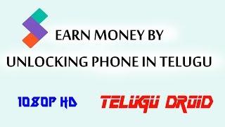 How to earn money by unlocking phone in Telugu SLIDE [TELUGU DROID]