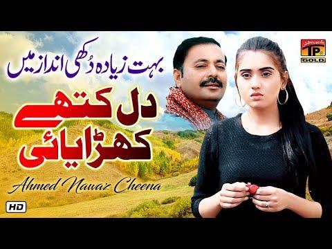 dil-kithe-kharaia- -ahmed-nawaz-cheena-(official-video)-latest-saraiki-&-punjabi-songs-2019