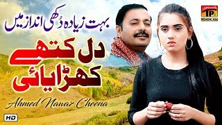 Dil Kithe Kharaia | Ahmed Nawaz Cheena (Official Video) Latest Saraiki & Punjabi Songs 2019