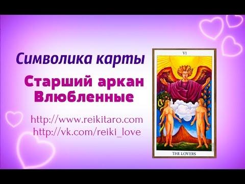 Символика карты Таро Влюбленные