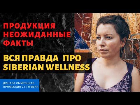 Сибирское здоровье продукция - неожиданные ФАКТЫ! Вся ПРАВДА про Siberian Wellness