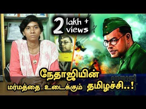 நேதாஜியின் மர்மத்தை உடைக்கும் தமிழச்சி..! மாபெரும் அரசியல் பின்னணி..! | Part 1| Tamil creators
