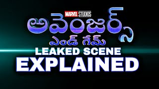 Avengers End Game Leaked Scene Explained In Telugu