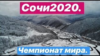 Сочи 2020. Чемпионат мира по санному спорту. Sochi 2020. World championship.#sport #Luge