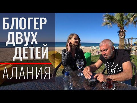 видео: Встреча с блогером. Алания 2019. Жизнь и отдых. Как переехать с детьми в Турцию. YouTube в помощь