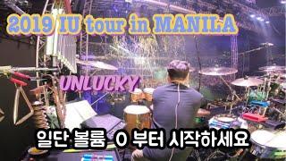 2019 IU tour unlucky in Manila [percussioncam]