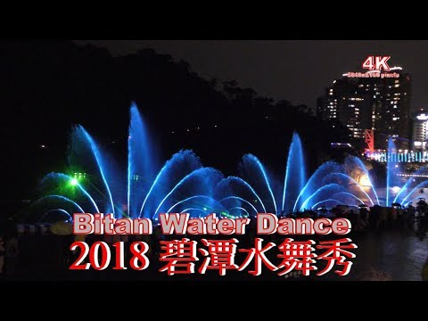 (4K60p) 2018碧潭水舞季 Taipei Bitan Water Dance 4K Ultra HD