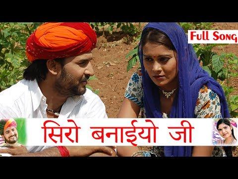 Prakash gandhi  | सिरों बनाईयो जी | Rajasthani folk song - 2009