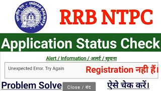 RRB NTPC Application Status Unexpected Error. Try Again | RRB NTPC Forgot Password | NTPC Unexpected