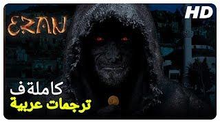 أذان | فيلم الرعب التركي حلقة كاملة (مترجمة بالعربية)