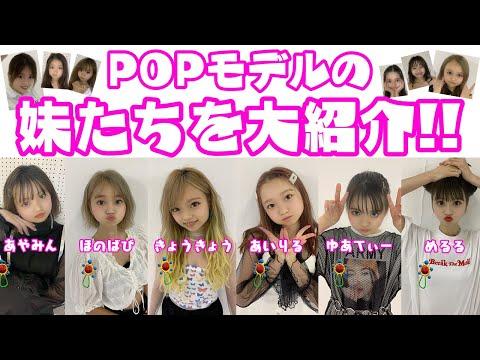【永久保存版】POPモデルの妹?が大集合!強烈な個性な持ち主は誰だ!?【Popteen】
