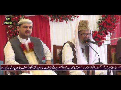 Urs Mubarak Chura Shareef 2017 (Al-Hazrat  Tahir Badshah G) Peer of Chura Shareef