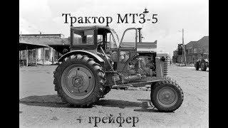 Трактор МТЗ - 5 і грейфер